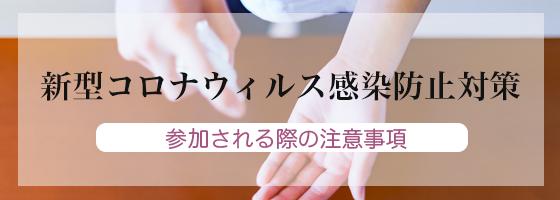 新型コロナウィルス感染防止対策FUMIYOGA