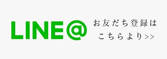 LINE募集FUMIYOGA